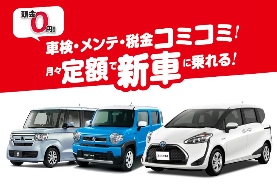 頭金0円 車検・メンテ・税金コミコミ月々定額で新車に乗れるカーリース