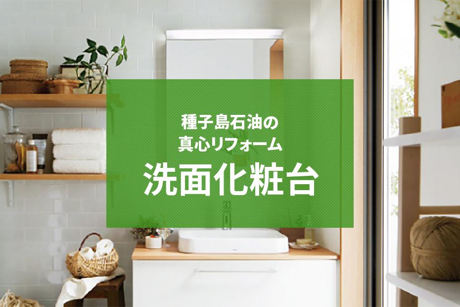 種子島石油の真心リフォーム 洗面化粧台