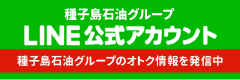 種子島石油グループ LINE公式アカウント