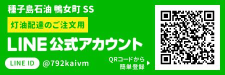 種子島石油 鴨女町SS LINE公式アカウント