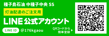 種子島石油 中種子中央SS LINE公式アカウント