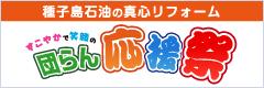 種子島石油の真心リフォームすこやかで笑顔の団らん応援祭
